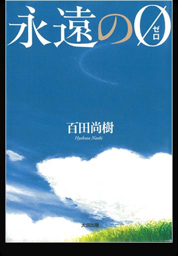 『オーディオブック版 永遠の0』