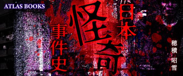 日本怪奇事件史 新しい事件史が配信開始 『女按摩が箱詰めになって九州へ(昭和2年)』